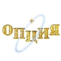 Набор пробников ТМ ОПЦИЯ - фото 4867